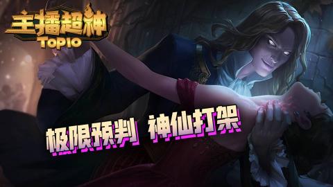 主播超神TOP10#40:左手吸血鬼极限预判 神仙打架
