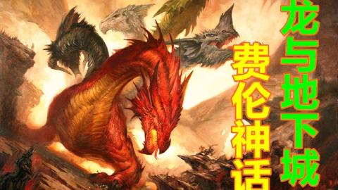 【DND费伦神话】光与暗的女神之战,费伦大陆龙族、巨人族、精灵的兴衰。