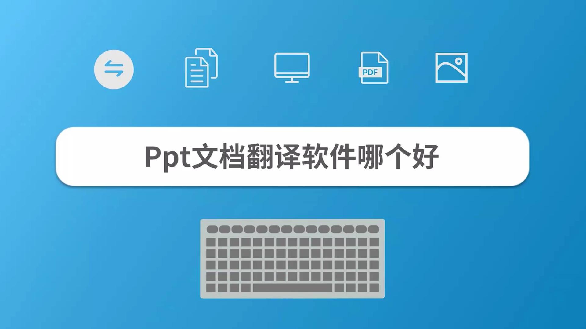 Ppt文档翻译软件哪个好