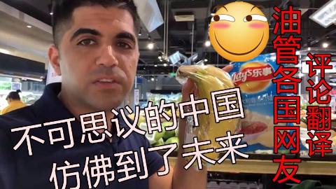这是中国?YouTube各国网友沸腾了:简直难以置信……(海外反应评论翻译系列)