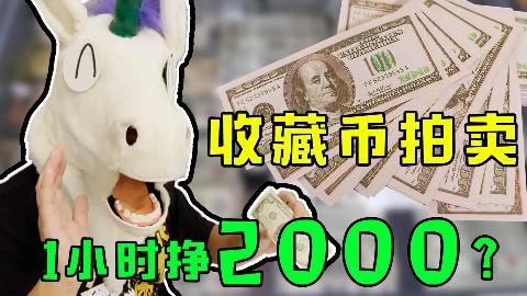 收藏币拍卖一小时挣2000?马云为什么那么有钱?因为他用钱赚钱!
