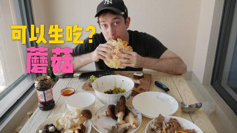 美国方式生吃云南市场上所有蘑菇,会中毒吗?