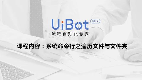 RPA机器人—【UiBot】系统命令行之遍历文件与文件夹
