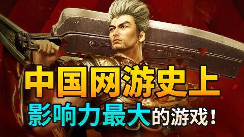 中国网游史上影响力最大的游戏!火了18年!王者荣耀都比不上它!