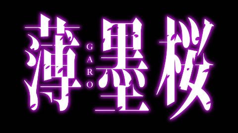 『薄墨桜 -GARO-』ティザーPV