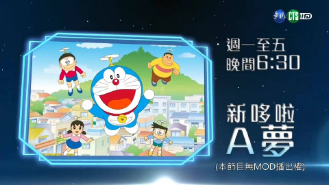 【华视国语】新哆啦A梦 PV
