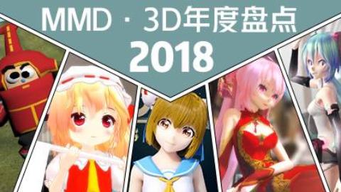 2018年ACFUN动画区MMD·3D作品年度盘点~TOP10!