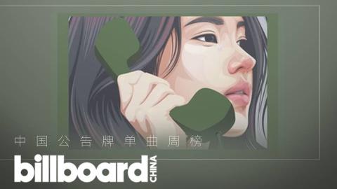 中国公告牌音乐单曲榜.TOP50.第21期
