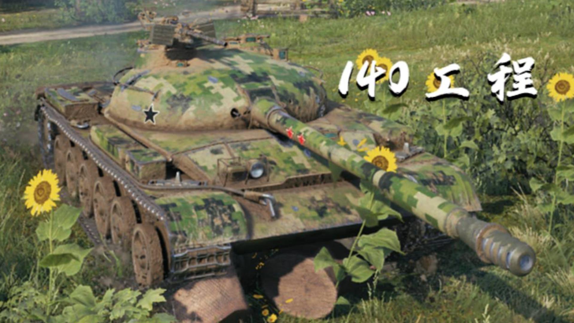 【坦克世界外服】140工程 - 5杀 - 1.1万输出 [FHD]