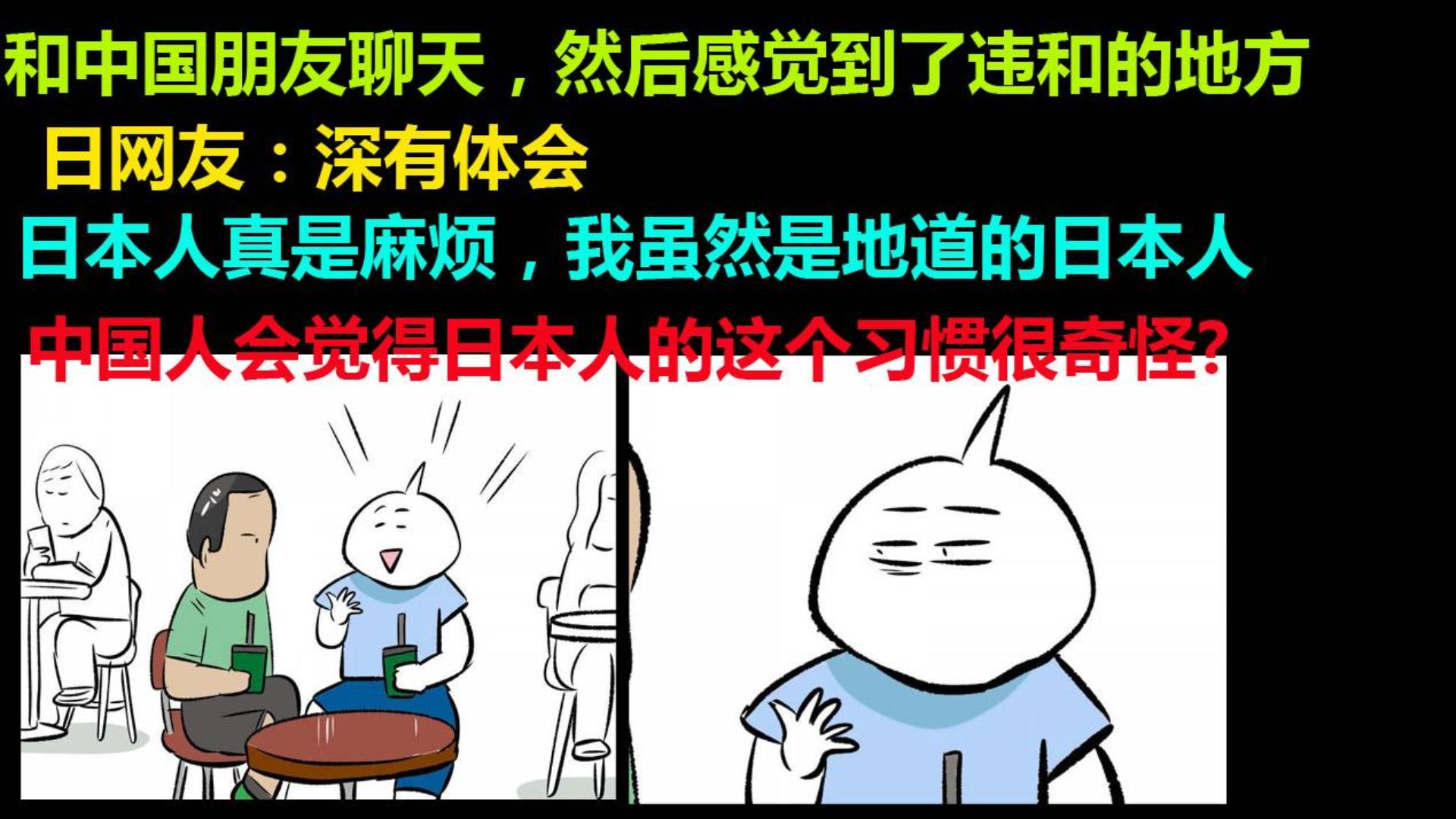 和中国朋友聊天,然后感觉到了违和的地方 日网友:日本人真是麻烦
