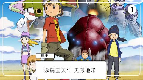 【魔王】少年集结,冒险启程!认真解说《数码宝贝4无限地带》01