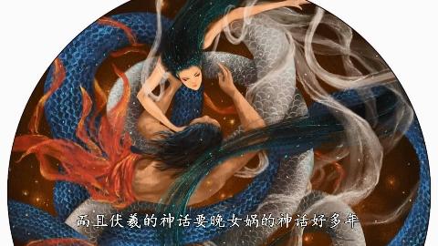 【中国神话第二期】女娲造人,故事两则