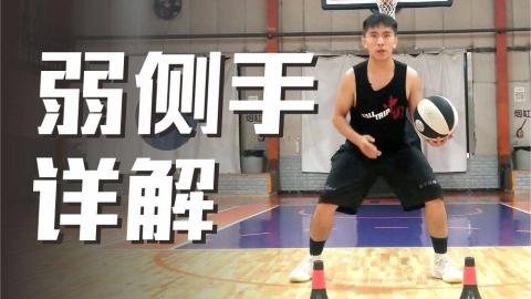 老胡篮球课堂:弱侧手到底有多重要!如何短时间快速提高?