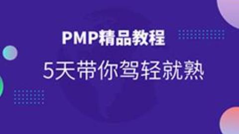 PMP精品教程|5天带你驾轻就熟