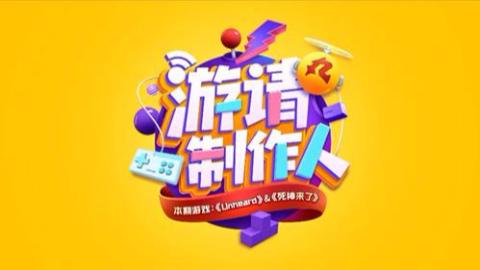 女流-2019.4.3-游请制作人