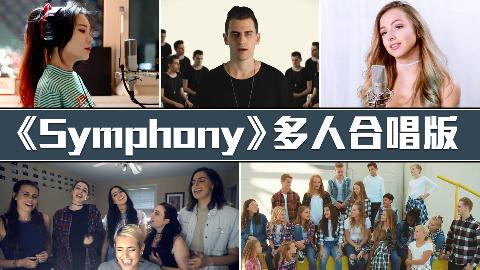 【音乐混剪】《Symphony》多人合唱版,超好听!