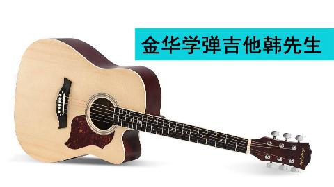 《樱花草》金华零基础吉他学员弹唱,真好听