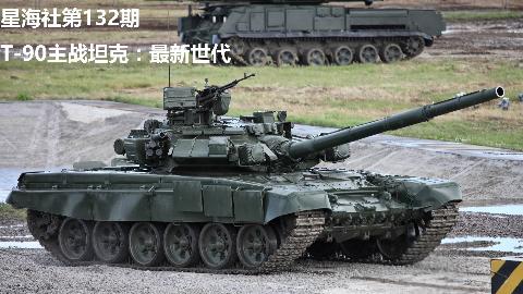 【星海社第132期】T-90主战坦克:最新世代