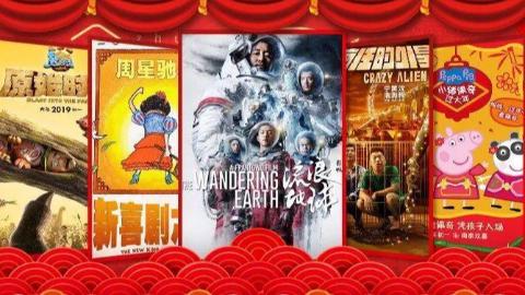 【诸葛】《流浪地球》带来的变化-2019春节档电影盘点