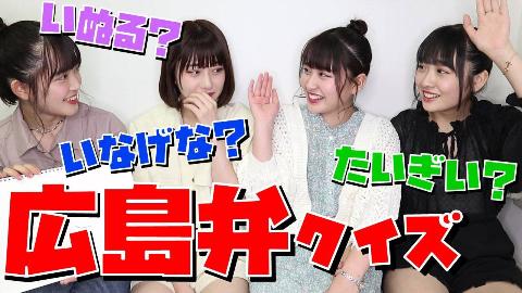 第一回 广岛县出身的广岛方言猜谜! 方言女子