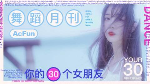 【AcFun舞蹈月刊】2019年 第八期