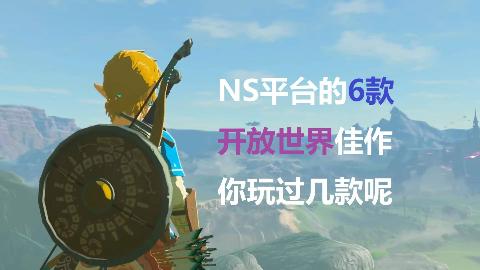 NS平台的6款开放世界游戏佳作,你玩过几款呢?