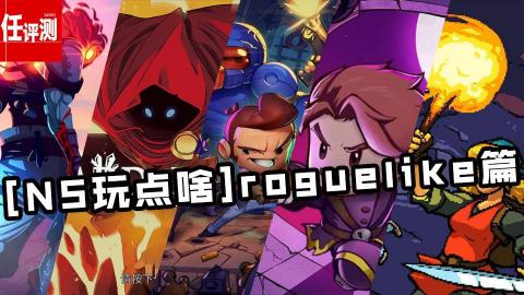 [NS玩点啥]Roguelike篇:死亡细胞挺进地牢,这些游戏你能刷上100小时!