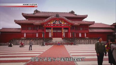 纪录片.NHK.日本之旅.冲绳:历史与传统建筑.2019[中文英文双版本]