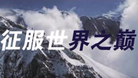 看完《攀登者》想去珠峰?《明日之后》带你15分钟领略同款雪山