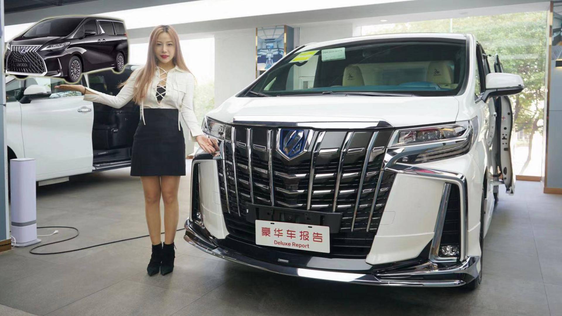 给丰田蒙娜丽莎换个标,变成雷克萨斯牌MPV,多花100万你愿意吗?
