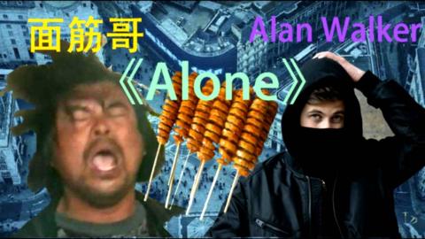 【面筋哥 & Alan Walker】- Alone [FHD]