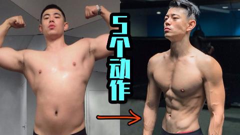 【在家也能拥有6块腹肌?!】6分钟高效腹肌训练(男女通用)