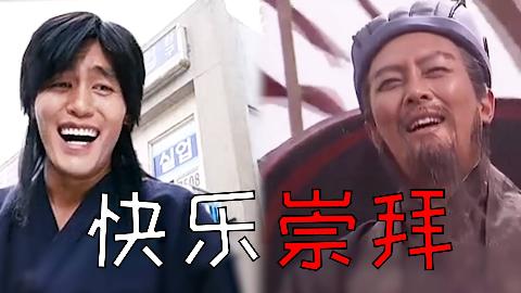 【全明星rap】快乐崇拜