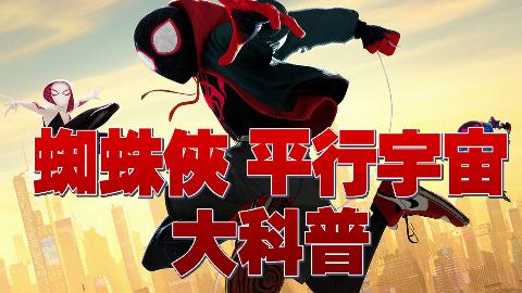 蜘蛛侠之死!蜘蛛侠平行宇宙 6 大蜘蛛侠科普!