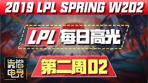 LPL每日高光08:龙蛇大战SDG客场胜出,虎帝庆生加里奥逆转乾坤