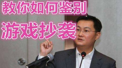 【中国网游史34】科普法律是如何鉴别游戏抄袭的