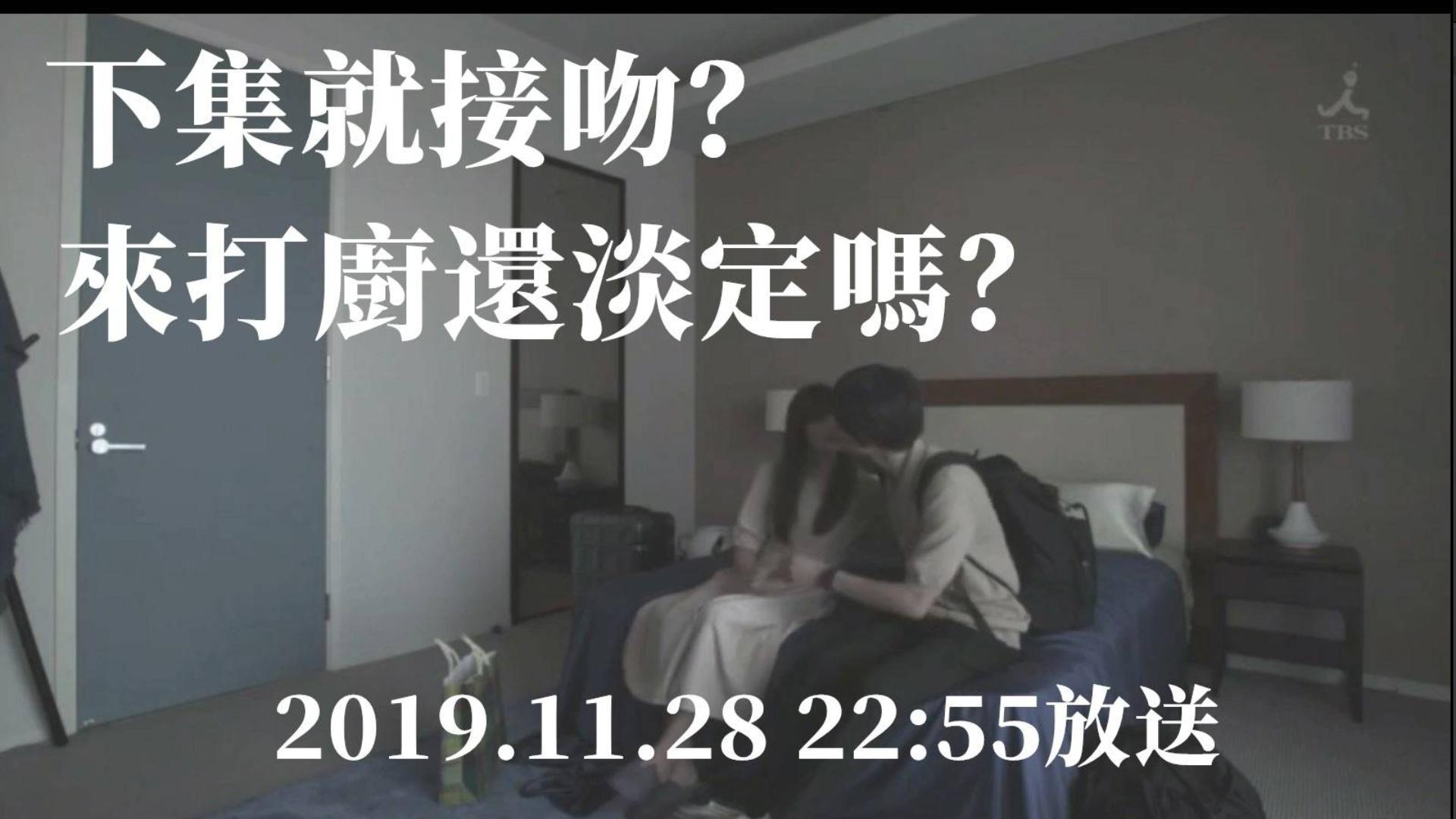 【双人床之七日情人】下集就接吻?来打厨还能淡定吗?!20191128 第五夜预告