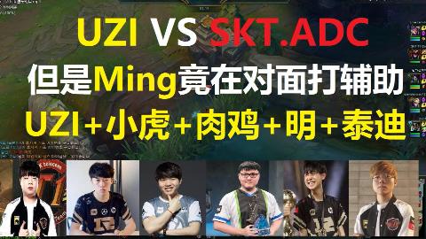 UZI VS SKT.ADC,但是Ming竟在对面打辅助,UZI+小虎+肉鸡+明+Clid+泰迪