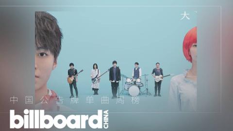 中国公告牌音乐单曲榜.TOP50.第20期