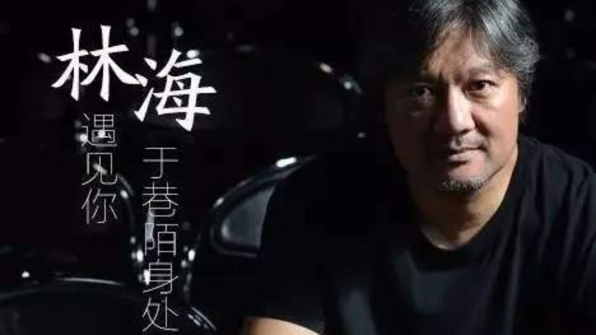 【林海全集】林海大师三十五首经典音乐合集,舒缓心情,多听收藏投蕉哦!