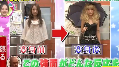 【人类观察】:如果女儿突然打扮得非常性感和暴露,父亲会生气地让女儿不要那么穿吗?