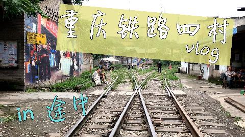 【重庆vlog】in途中带你去看黄桷坪即将消失的铁路四村