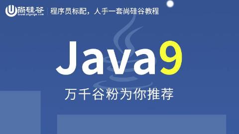 尚硅谷_Java9新特性