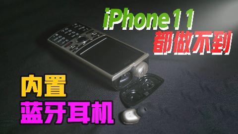【无聊的开箱】iPhone11都做不到的技术!国产黑科技老人机居然自带蓝牙耳机?