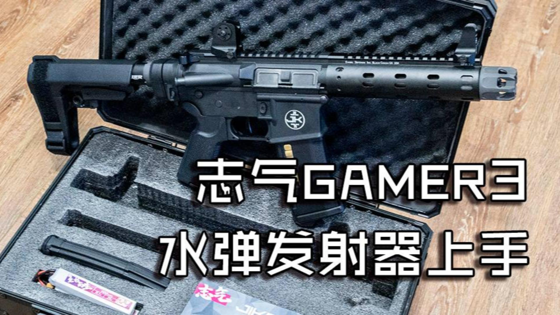 【玩弹】私人定制,土豪专属——志气gamer3水弹发射器上手