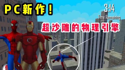 【A等生】【在校练习生】【M仔】最沙雕的蜘蛛侠游戏!PC新作!仙人般的物理引擎?