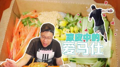 「凉皮界的爱马仕」只卖3个菜:凉皮、牛筋皮、凉皮拼牛筋皮!