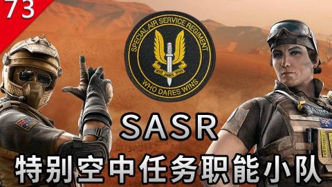 【不止游戏】彩虹六号围攻 SASR澳大利亚特别空中任务职能小队背景 细节