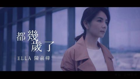 【MV】 Ella.陈嘉桦 - 都几岁了 《幸福一家人》片尾曲