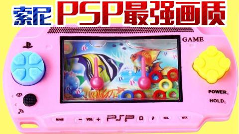 10000%榨干PSP机能的游戏 玩久了会伤电池哦!